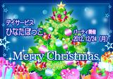 クリスマスパーティ 2012