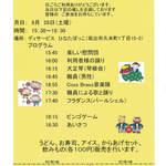 秋祭り開催予定!!
