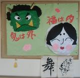 壁飾り(2月・節分)