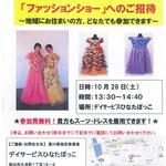 【募集】10月28日(土)ファッションショー開催のお知らせ♪